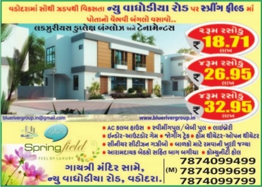 Springfield in Vadodara by Blue River Group