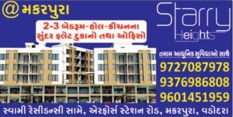 Starry Heights in Vadodara - 1 BHK & 2 BHK Flats  Office  Shops at Makarpura Vadodara