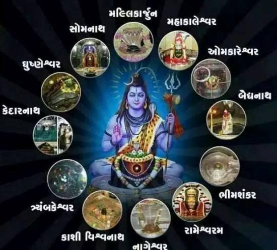 12 Jyotirlinga Names in Gujarati Language - History - Information - Details