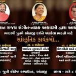 "Gujarat Rajya Sangeet Natya Akadami & Tihaai Presents ""Sanskrutik Program for Famous Gujarati Songs Lok Geet & Bhajan"""