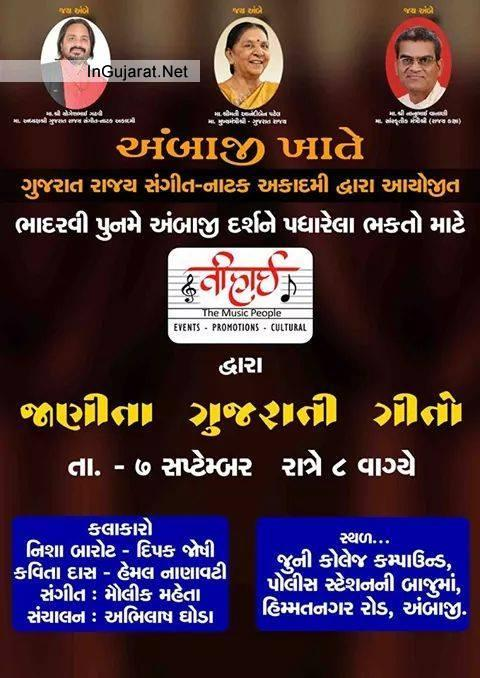 Gujarat Rajya Sangeet Natya Akadami and Tihaai Presents Sanskrutik Program at Ambaji for Famous Gujarati Songs Lok Geet and Bhajan
