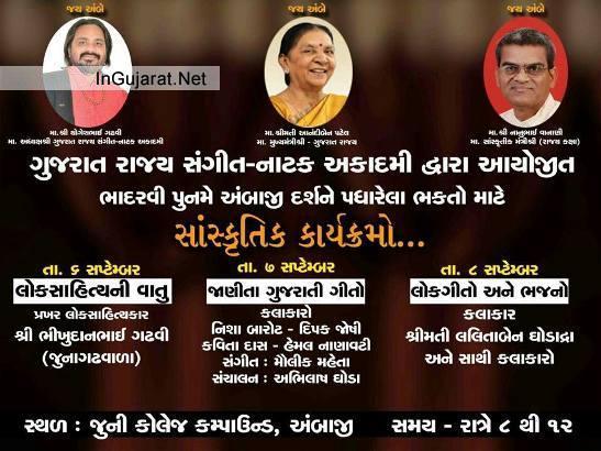 Gujarat Rajya Sangeet Natya Akadami and Tihaai Presents Sanskrutik Program at Ambaji