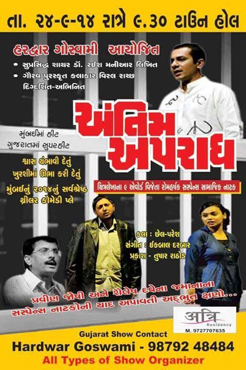 Gujarati Natak Antim Apradh - Comedy & Thriller Gujarati Play 2014 in Ahmedabad Gujarat