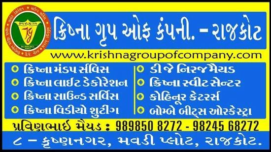 Krishna Group of Company Rajkot Offers MANDAP DECORATION - LIGHTING - SOUND Services.jpg