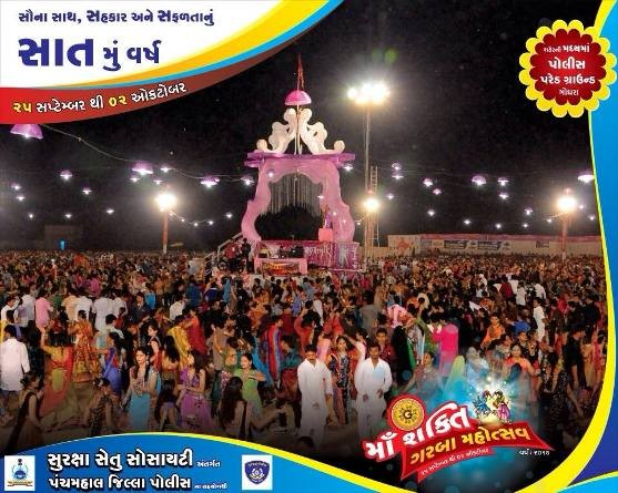 Maa Shakti Garba Mahotsav 2014 at Police Parade Ground Godhra