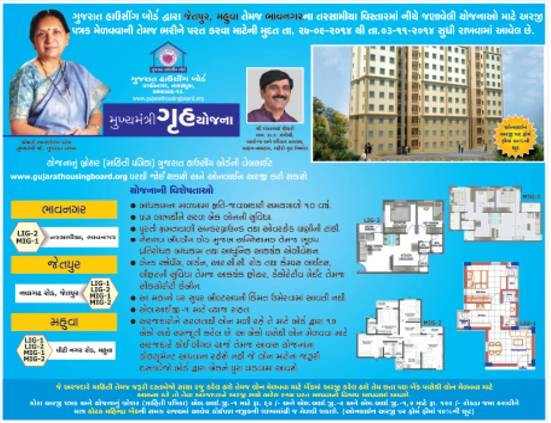 Mukhyamantri Gruh Yojana 2014 in Bhavnagar by Gujarat Housing Board