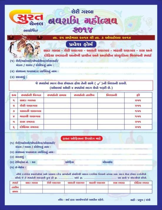 Surat Channel  Presents SHERI GARBA Navratri Mahotsav 2014