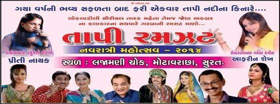 Tapi Ramzat Navratri Mahotsav 2014 in Surat at Mota Varachha