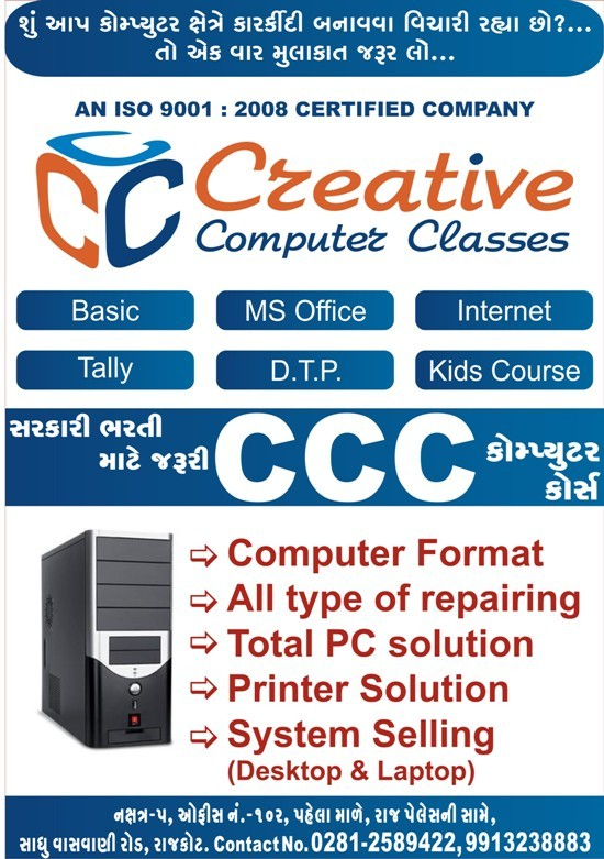 Creative Computer Classes Rajkot Offers CCC Government Course - DTP Work