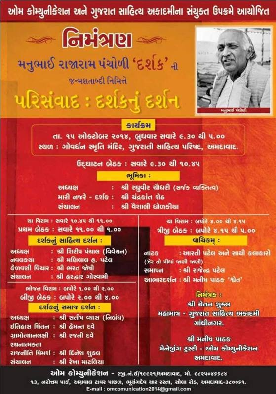Gujarat Sahitya Academy organize Manubhai Pancholi Darshak Janm Satabdi Parisauvad 2014 in Ahmedabad