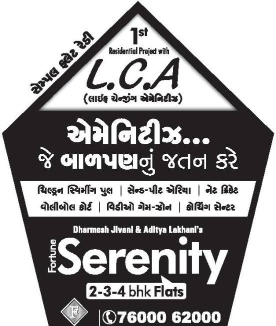 L.C.A Residency in Rajkot - Life Changing Amenities Residential Project at Rajkot