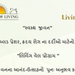 Living Well Program in Ahmedabad – Art of Living Centre in Ahmedabad