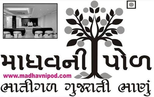Madhav Ni Pole