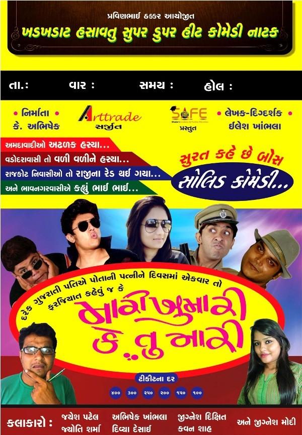 Mari Khumari Ke Tu Mari - Comedy Gujarati Drama Natak 2014