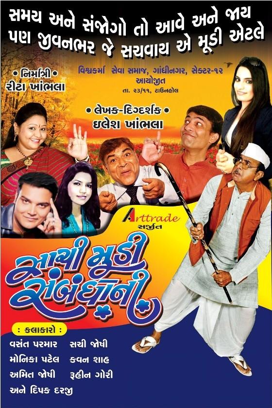Sachi Mudi Sambandhoni - Gujarati Family Drama Natak 2014