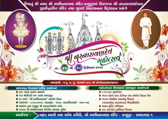 Shree Swaminarayan Temple Kalupur Ahmedabad Celebrating Nar Narayan Dev Mahotsav 2014