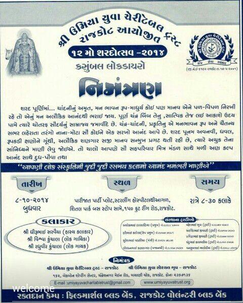 Shree Umiya Charitable Trust Rajkot organize 12th Sharadotsav 2014 Kasumbal Lok Dayro