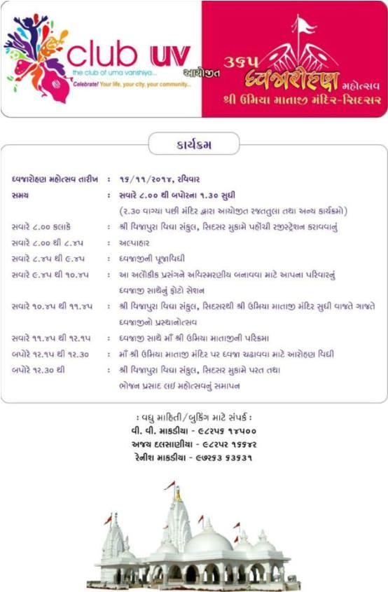 365 Dhwajarohan Mahotsav at Shree Umiya Mataji Mandir Sidsar