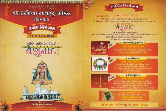 Club UV Organize 365 Dhwajarohan Mahotsav 2014 for Kadva Patel Community at Vijapura Vidhya Sankul Sidsar