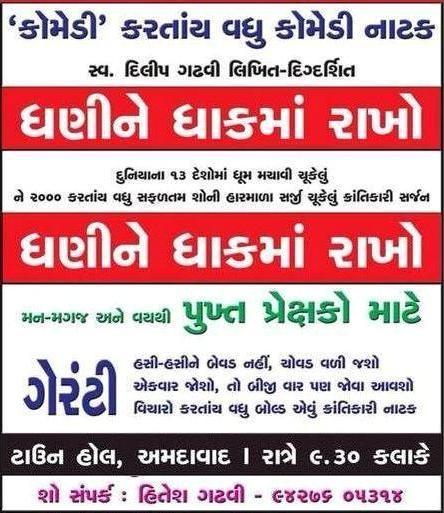 Dhani Ne Dhak Ma Rakho Gujarati Stage Play 2014 in Ahmedabad