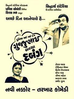 Gujjubhai Banya Dabangg Gujarati Natak
