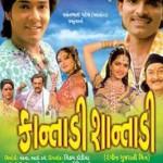 Kantadi Santadi Gujarati Movie – Gujarati Film of Chandan Rathod and Farida Meer