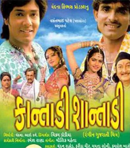 Kantadi Santadi Gujarati Movie