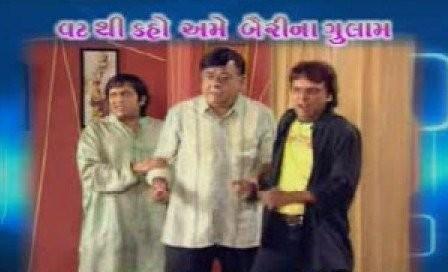 Vat Thi Kaho Ame Bairi Na Gulam Gujarati Natak