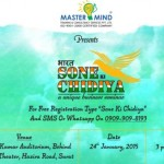 Bharat Sone Ki Chidiya – A Unique Business Seminar in Surat on 24 January 2015