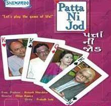 Gujarati Natak Pattani Jod