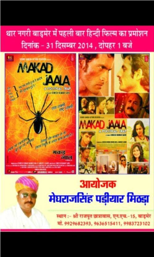 Makad Jaala Movie Promotion in Rajasthan at Barmer Ajamer Nagor Jaipur & Jodhpur