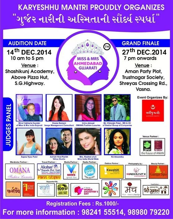 Miss and Mrs Ahmedabad Gujarati Competition December 2014
