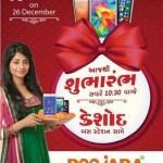 Poojara Telecom PVT LTD Launching New Mobile Showroom in Keshod Gujarat