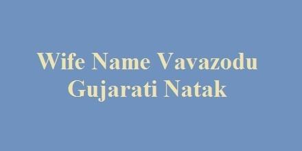 Wife Name Vavazodu Gujarati Natak in Ahmedabad