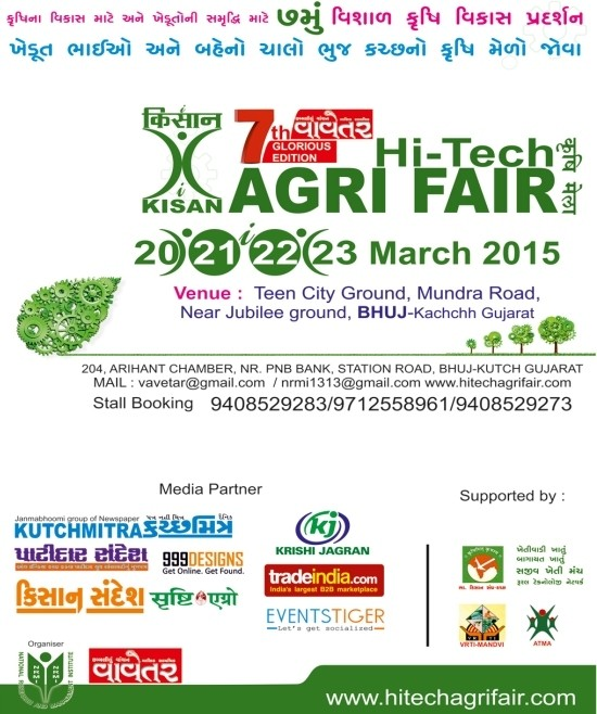 7th Hi Tech Agri Fair 2015 at Bhuj