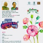 ONGC Ahmedabad Flower Show 2015 Exhibition in Ahmedabad Gujarat