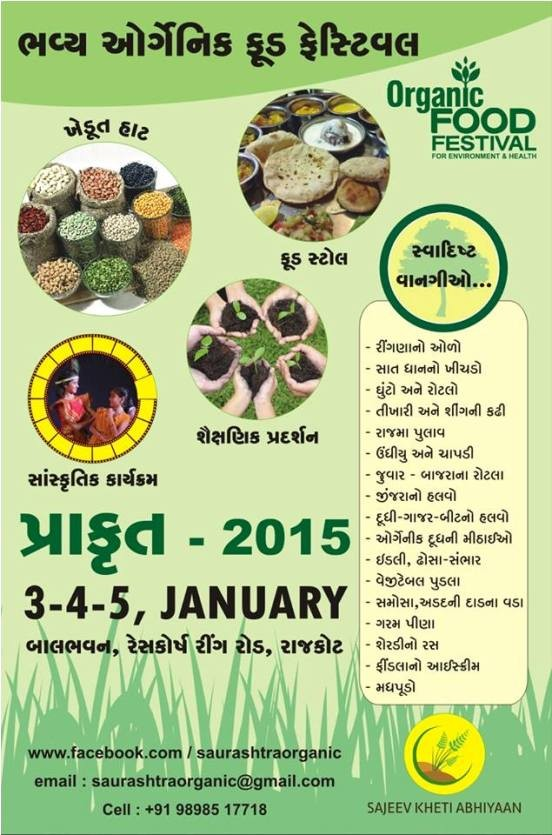 Saurashtra Sajeev Kheti Abhiyan Presents Prakrut 2015 – Organic Food Festival at Rajkot