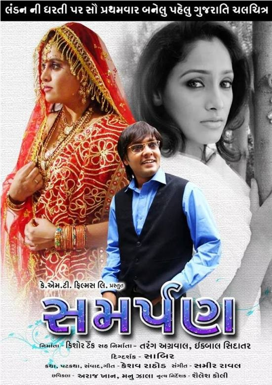 KMT Films presents Samarpan Gujarati Movie 2015