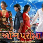 Agnipariksha Gujarati Movie Release Date 2015 by Goradhan Productions