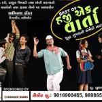 Haji Ek Varta Gujarati Natak – Gujarati Stage Play by Abhinay Banker at Ahmedabad