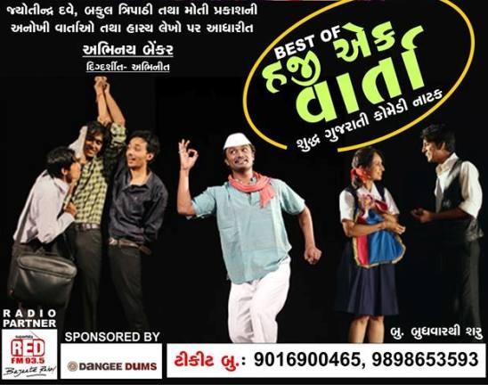 Haji Ek Varta Gujarati Natak