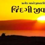 Jindagi Jivavaanu Naam – Gujarati Natak Stage Play in Vadodara 2015