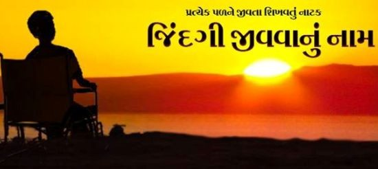 Jindagi Jivavaanu Naam Gujarati Natak