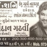 Kirtidan Gadhvi in Rajkot – Zeal and RD Entertainment Presents Kirtidan Gadhvi Live in Concert