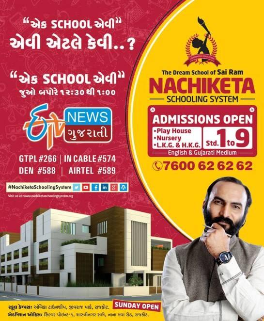 Nachiketa Schooling System in Rajkot – English and Gujarati Medium School at Rajkot Gujarat.jpg