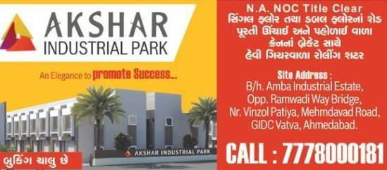 Akshar Industrial Park in Ahmedabad