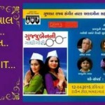 Gujjubenni Gandhigiri – Gujarati Natak Show in Ahmedabad at Town Hall on 12th April 2015