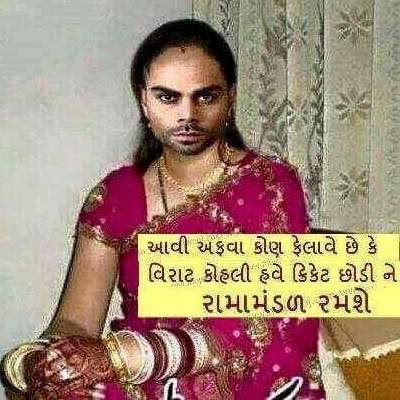 Indian Cricketer Virat Kohli Funny Images in Gujarati Font - Comedy Picture Jokes on Whatsapp & Facebook