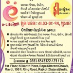 e-Life Ask – New Online Platform Launched in Rajkot on 3rd April 2015