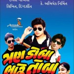 3 Doba Bhare Toba – Gujarati Comedy Drama Natak